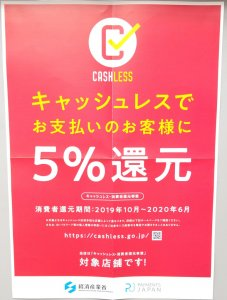 キャッシュレス・消費者還元事業に登録しています!