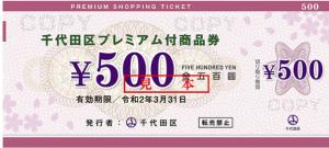 千代田区プレミアム付商品券 使えます!